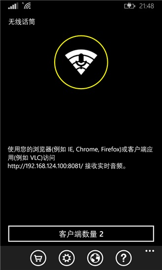 无线话筒 for Windows Phone
