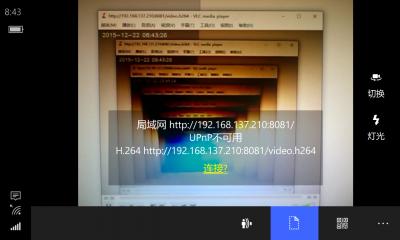 UWP版IP摄像头的H.264支持